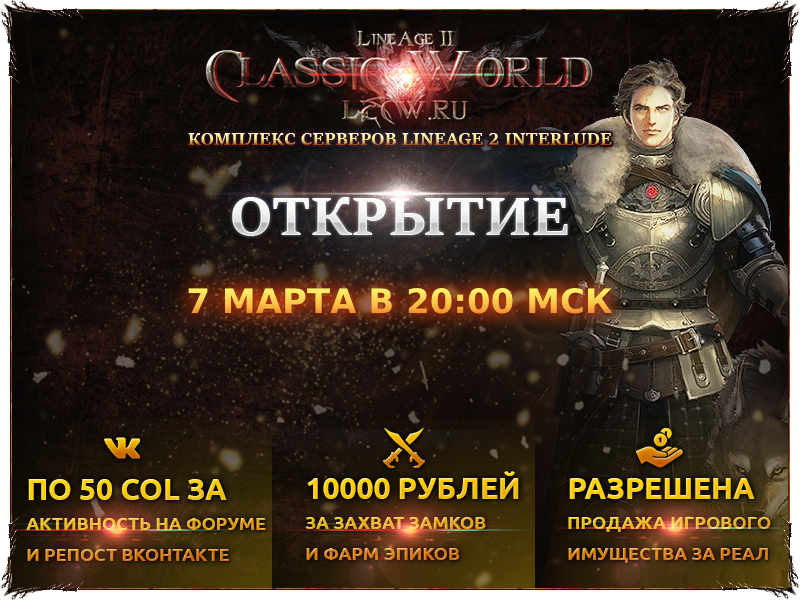 Сервер Interlude Craft-PvP